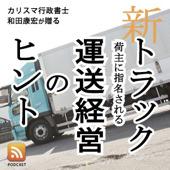 荷主に指名される新トラック運送経営のヒント